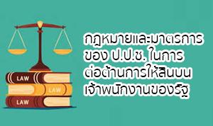 กฎหมายและมาตรการของ ป.ป.ช. ในการต่อต้านการให้สินบนเจ้าพนักงานของรัฐ