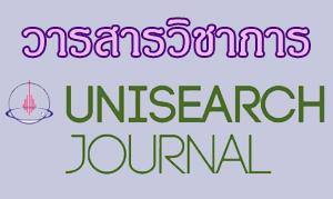 วารสาร Unisearch Journal