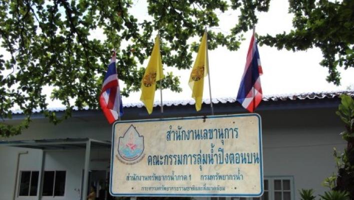 สทภ.1 (ส่วนประสานและบริหารจัดการลุ่มน้ำปิงตอนบน) ประดับธงชาติ คู่ธงพระปรมาภิไธย ว.ป.ร. ด้านหน้าสำนักงาน